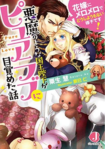 【ライトノベル】悪魔のような国王陛下がピュアラブに目覚めた話 花嫁にメロメロでどうしようもない様子です! 漫画