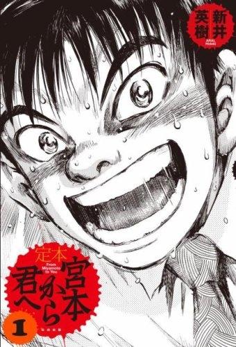 宮本から君へ (1-4巻 全巻) 漫画