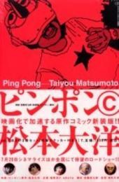 ピンポン (新装版)A  漫画