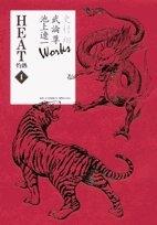 HEAT-灼熱- [史村翔 武論尊 池上遼一Works版] (1-10巻 全巻) 漫画