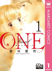 ONE Final ―未来のエスキース― 8 冊セット全巻 漫画
