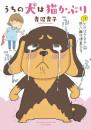 青沼さんちの犬は腹黒だ 5 冊セット最新刊まで 漫画