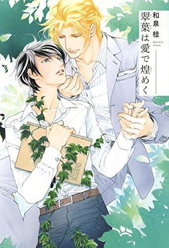 【ライトノベル】翠葉は愛で煌めく 漫画