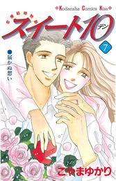 スイート10(テン)(7) 漫画