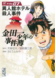 金田一少年の事件簿 File(7) 漫画