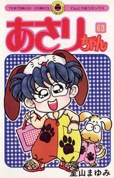 あさりちゃん(63) 漫画
