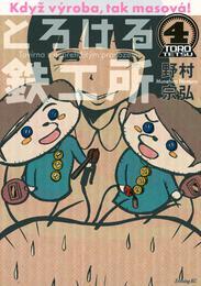 とろける鉄工所(4) 漫画