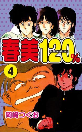 春美120%(4) 漫画
