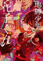 地縛少年 花子くん 3巻 漫画