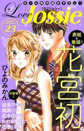 Love Jossie Vol.23 漫画