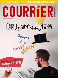 COURRiER Japon (クーリエジャポン)[電子書籍パッケージ版] 2017年 4月号 漫画