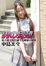 男の妄想 中島エマ 私立進学校に通うお嬢様の秘密 漫画