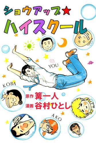ショウアップ☆ハイスクール 漫画