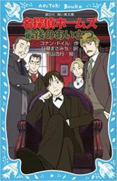 【児童書】名探偵ホームズシリーズ(全16冊)