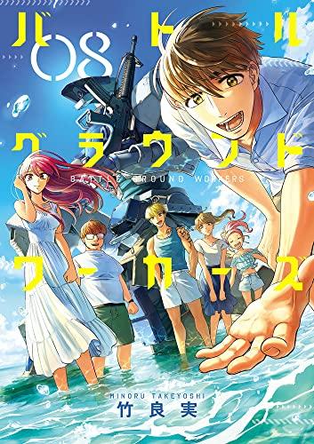 バトルグラウンドワーカーズ (1-7巻 最新刊) 漫画