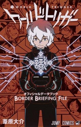 ワールドトリガー オフィシャルデータブック BORDER BRIEFING FILE 漫画