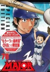 メジャー MAJOR 78巻 [DVD付限定版] 漫画