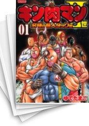 【中古】キン肉マン2世 究極の超人タッグ編 (1-28巻 全巻) 漫画