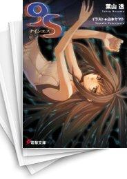 【中古】【ライトノベル】9S (ナインエス) (全13冊) 漫画
