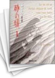 【中古】砂の城 [文庫版] (1-4巻) 漫画