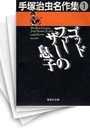【中古】手塚治虫名作集 [文庫版] (1-21巻) 漫画