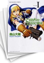 【中古】クロノクルセイド (1-8巻 全巻) 漫画