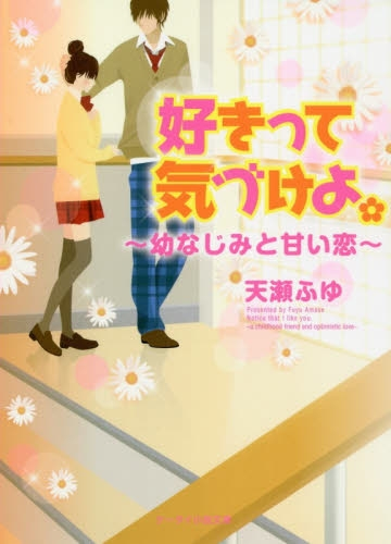 【ライトノベル】好きって気づけよ。〜幼なじみと甘い恋〜(全 漫画