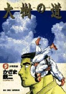 大樹の道 (1-5巻 全巻) 漫画