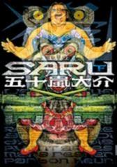 SARU (1-2巻 全巻)