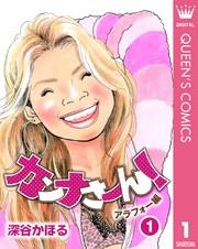 カンナさーん! アラフォー編 3 冊セット全巻