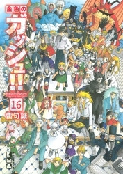 金色のガッシュ!! 16 冊セット全巻 漫画