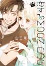 恋するMOON DOG 4 冊セット最新刊まで 漫画