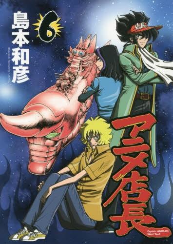 アニメ店長 (1-6巻 最新刊) 漫画