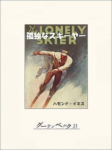 孤独なスキーヤー 漫画