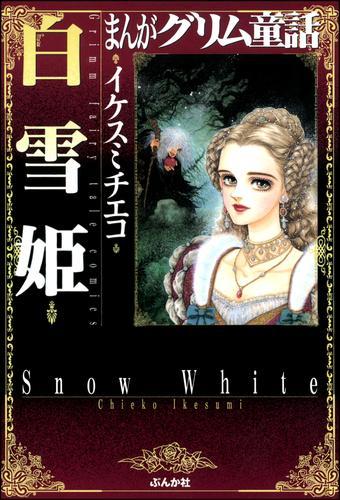 まんがグリム童話 白雪姫 漫画