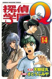 探偵学園Q(14) 漫画