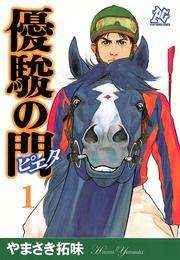 優駿の門-ピエタ- 1 漫画
