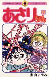 あさりちゃん(65) 漫画