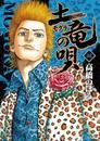 土竜(モグラ)の唄(48) 漫画