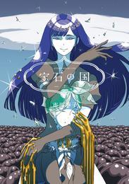 宝石の国(7) 漫画
