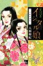 イシュタルの娘~小野於通伝~(3) 漫画