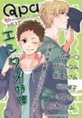 Qpa Vol.17 エンタメ 漫画