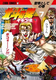 北斗の拳 イチゴ味 7巻 漫画