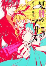 架刑のアリス(5) 漫画