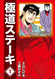極道ステーキDX(2巻分収録)(1) 漫画