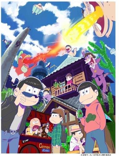 小説おそ松さん 後松 ストラップ付き限定版(仮) 漫画