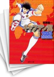 【中古】キャプテン翼 ROAD TO 2002 [文庫版] (1-10巻) 漫画