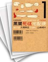【中古】黒鷺死体宅配便 (1-21巻) 漫画