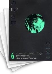 【中古】のぞき屋 [完全版] (1-6巻) 漫画