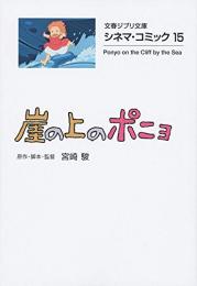 崖の上のポニョ シネマ・コミック15 (全1冊)
